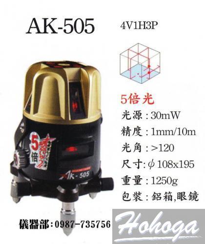AK-505 出清特價